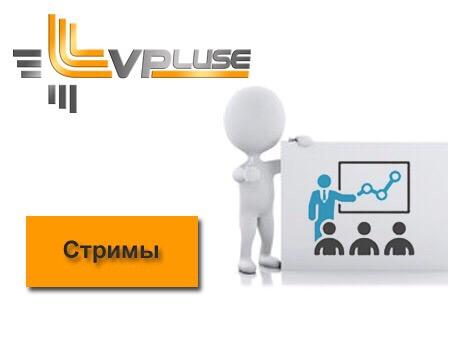 Vpluse 2018 ru